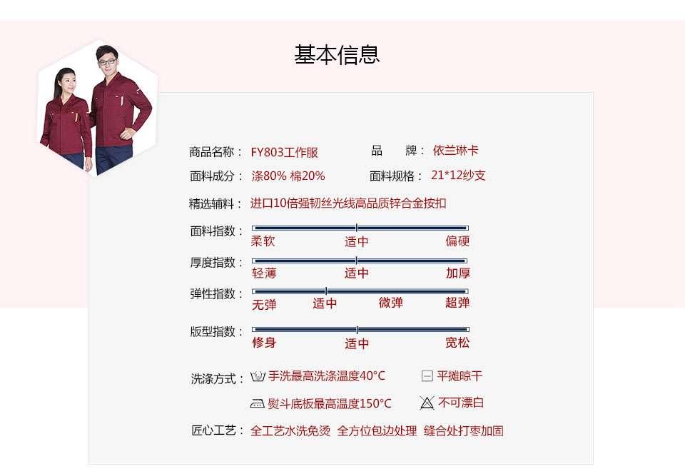 新款枣红+深裤春秋工服涤棉FY803